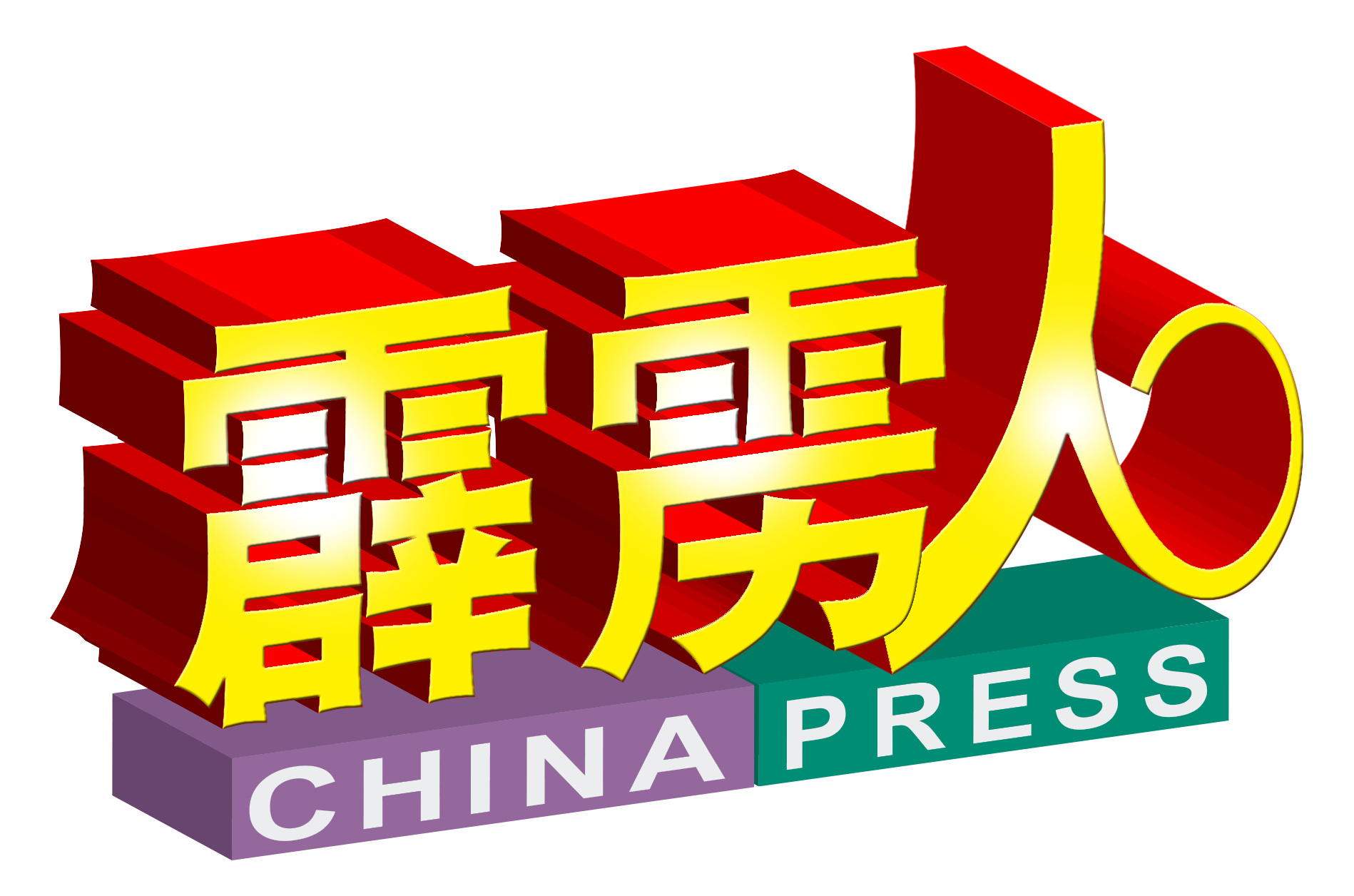 霹雳人 ChinaPress