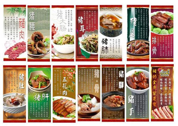 猪肉是华人传统食材,可烹煮各种美味佳肴。