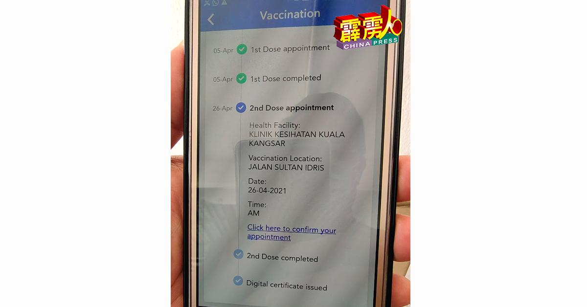 蔡长华次剂的疫苗接种落在4月26日,本来说好是在千禧礼堂,后来MySejahtera手机应用程序显示,地点改在江沙政府诊所。