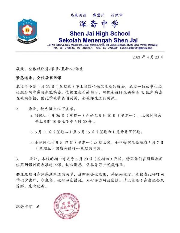 怡保深斋中学1名初中生确诊,该校将关闭2週。