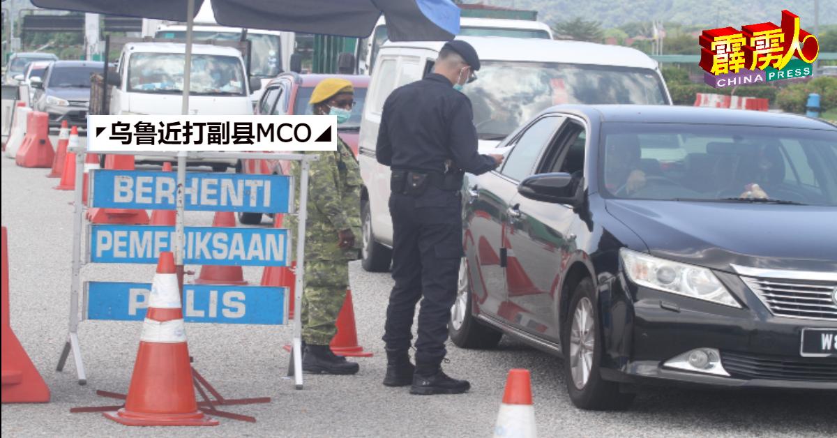 南北大道怡保南部出口处的警方路障,警方只允许拥有合法信件的民众通过。