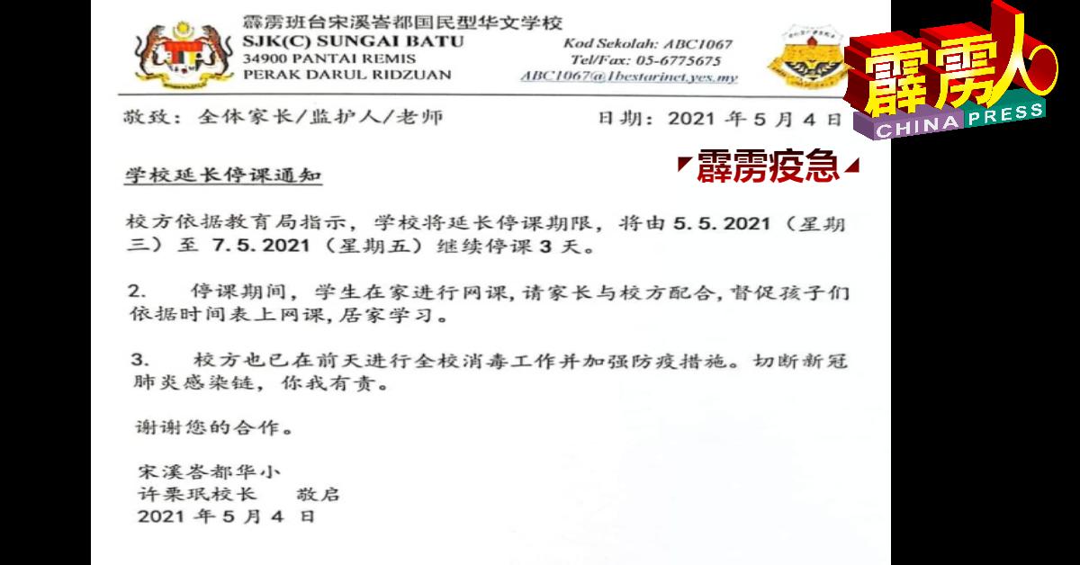 班台宋溪峇都华小发文通知,该校延长停课日期。