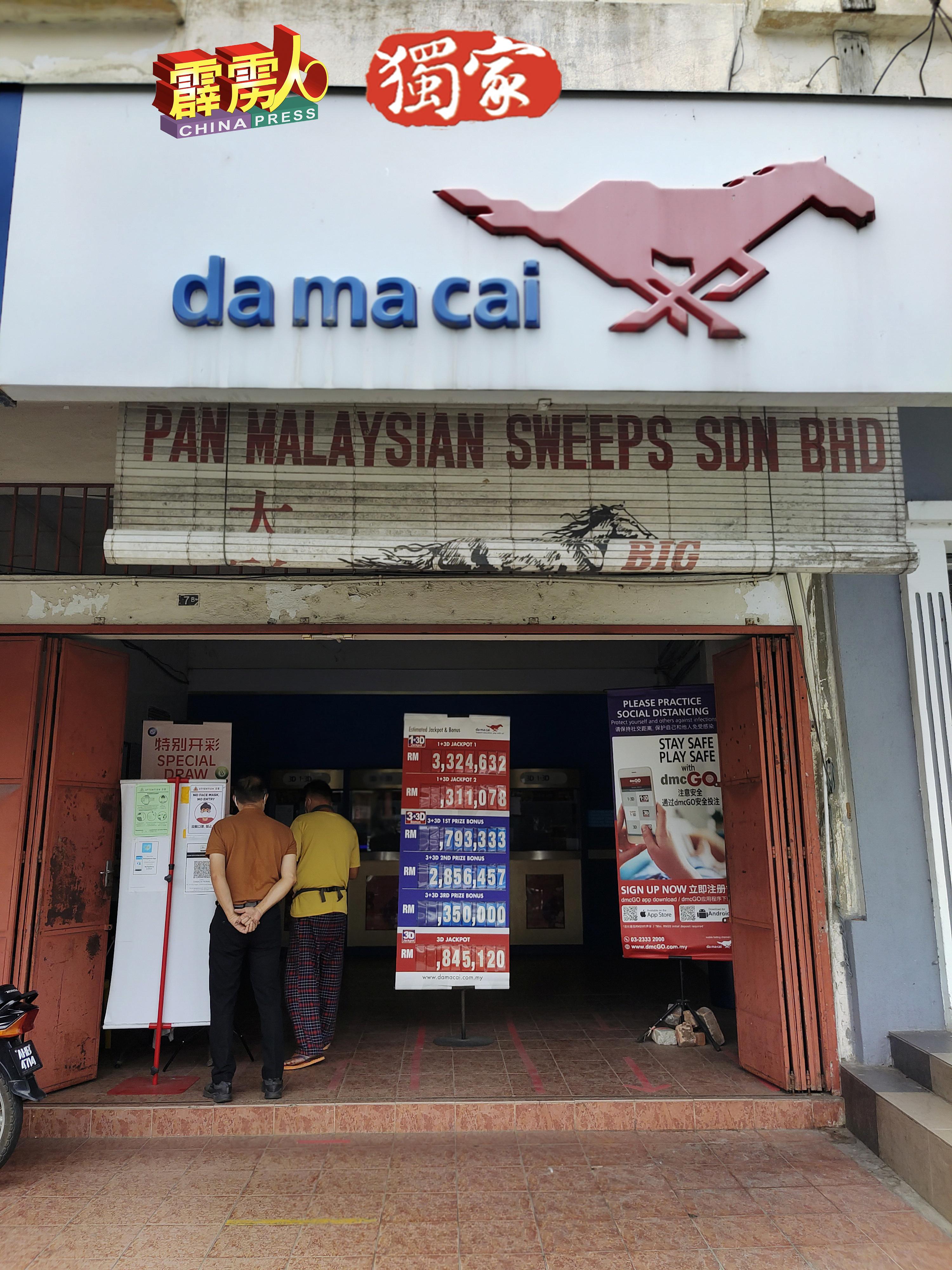 江沙大马彩投注站在週二中午12时才开门营业,一度令客户以为还未开业。