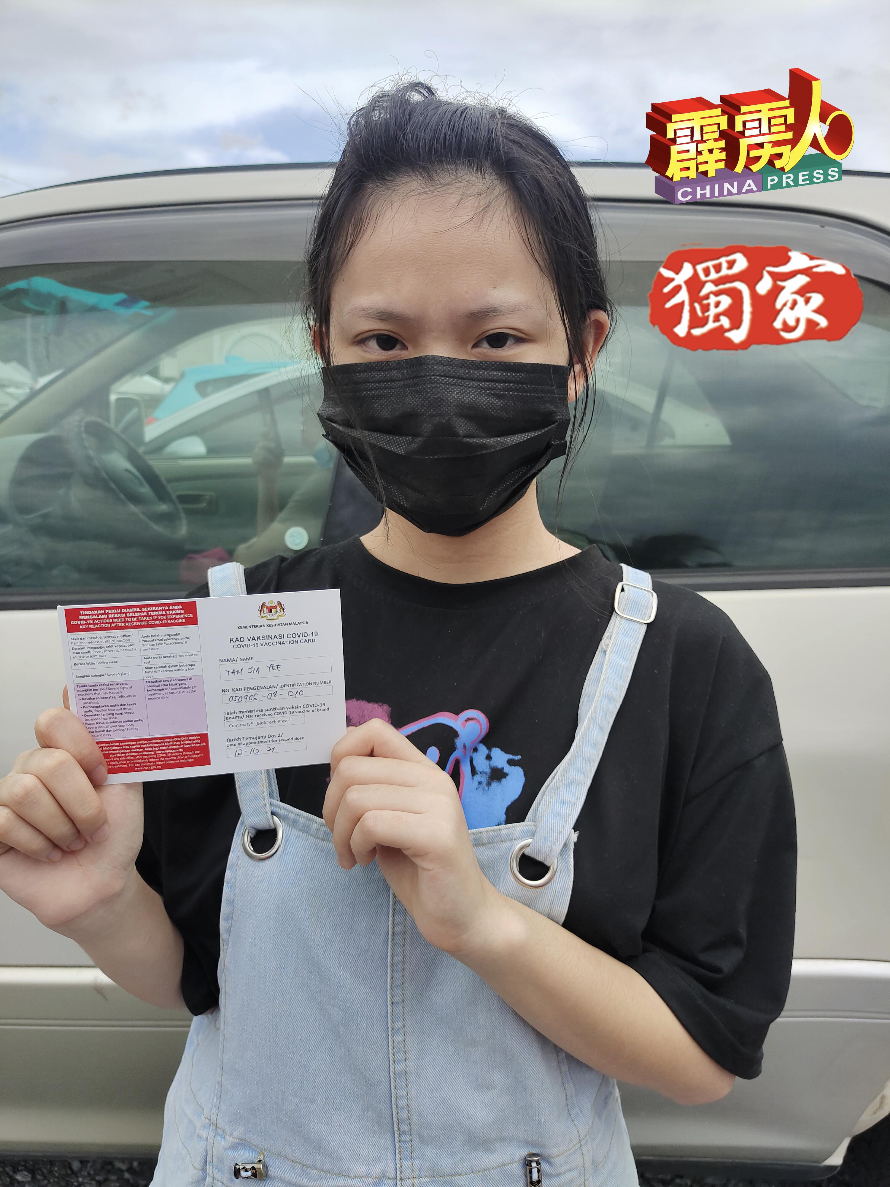 陈嘉怡展示疫苗接种卡。