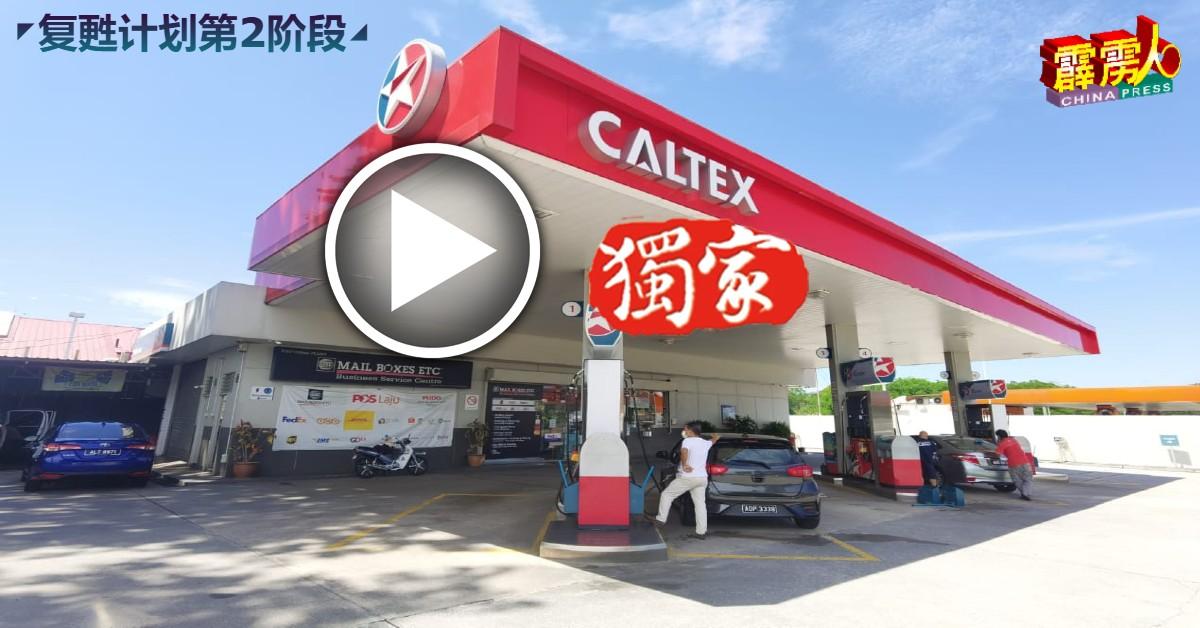 油站的营业时间已可延长至午夜12时,方便市民添油。