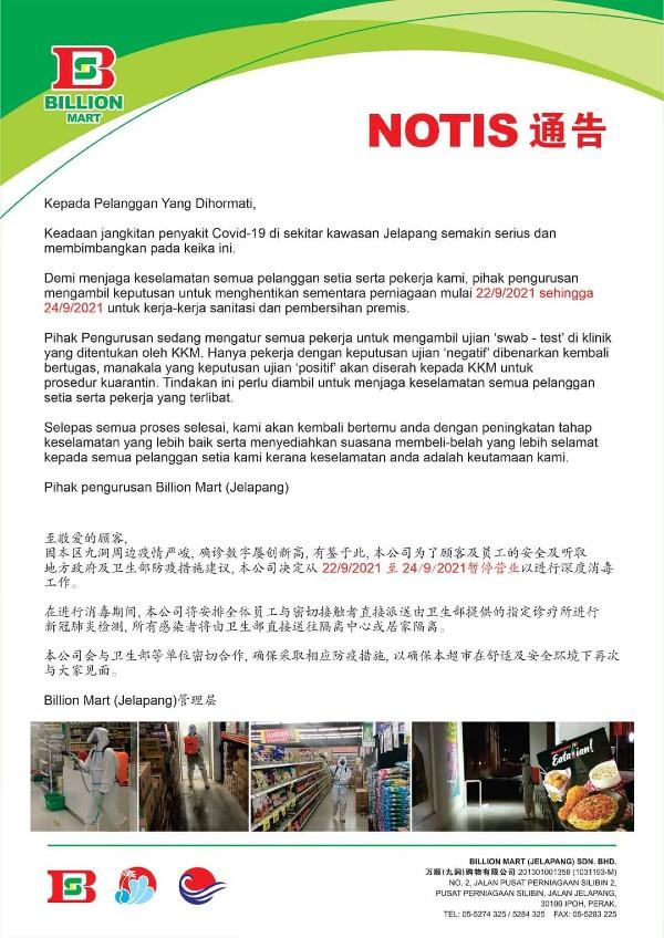 万顺(九洞)购物有限公司因九洞周边疫情严峻,决定从9月22日至24日暂停营业,以进行深度消毒工作。