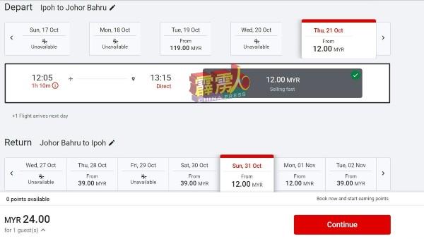 怡保飞往新山单程机票仅需12令吉。